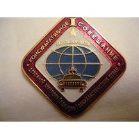 1 Консультативное совещание ,дорожной милиции соц.стран