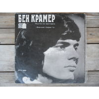 Бен Крамер / Дубровницкие Трубадуры - Золотой Орфей 72 - Balkanton, Болгария