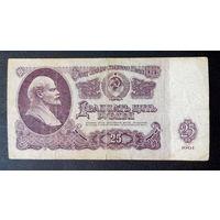 25 рублей 1961 ТЯ 1138395 #0084