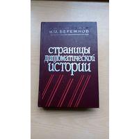 Книга. Страницы дипломатической истории. В.Бережков.