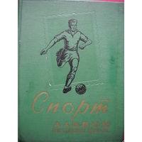 Иллюстрированный альбом для марок Спорт СССР. Чистый.
