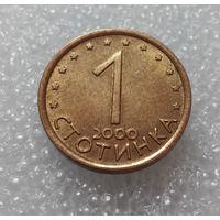 1 стотинка 2000 Болгария #01