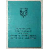 Белорусское добровольное общество охраны памятнков истории и культуры Членский билет 1977г СССР