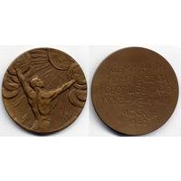 Медаль Всемирный конгресс за всеобщее разоружение и мир, СССР, 1962, Томпак, UNC-, тираж 1662 шт.