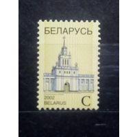 Распродажа! Пятый стандартный выпуск почтовых марок. Железнодорожный вокзал в Бресте, Беларусь, 2002 год, 1 марка