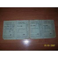 Разовый билет к орденской книжке.