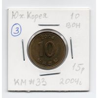 10 вон Южная Корея 2004 года (#3)