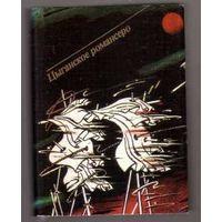Лорка Ф. Гарсиа. Цыганское романсеро. /Миниатюрное издание/ 1988г.