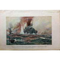 Удаление подводной лодки после удачнаго нападения на броненосное судно. ХРОМОЛИТОГРАФИЯ