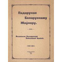 Падарунак Беларускаму Жаўнеру. Репринт издания 1920 г.