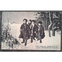 Рыбаков. Возвращение из школы. Дети До 1917 г. Подписана