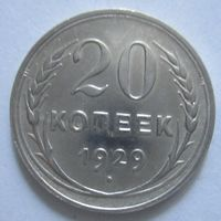 СССР. 20 копеек 1929 .120
