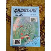 Журнал Филателия СССР номер 7 за 1991 год библиографическая редкость