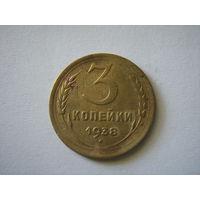 3 копейки 1938 г. бронза