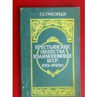 Григорьев Г.А. Крестьянские общества взаимопомощи БССР: 1921-1930 гг.