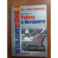 Книга: работа в интернете (обучающий диск прилагается к книге)