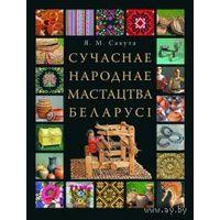 Сахута. Сучаснае народнае мастацтва Беларусі