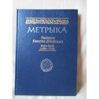 Метрика 30 Великого Княжества Литовского, 1480-1546 г.г.
