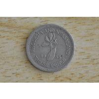 Родезия и Ньясаленд 3 пенса 1955(первый год)