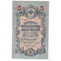 5 рублей 1909 года СВ 666037 Шипов - Былинский...Интересный Номер!!!
