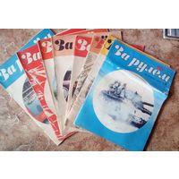 """Журнал """"За рулем"""",1969г.,9 номеров."""