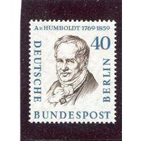 Западный Берлин. Александр Гумбольдт, географ, натуралист, путешественник