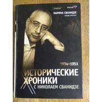 Исторические хроники с Николаем Сванидзе 1934- 1953 года