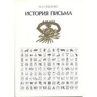 История письма. Н.А.Павленко.