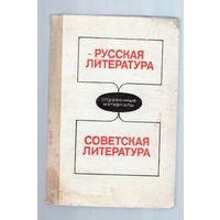 Русская литература. Советская литература