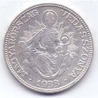 Венгрия, регентство Хорти. 2 пенгё 1933 года.