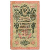 10 рублей 1909 год Шипов-Метц ДЬ 631059