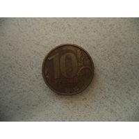 10 рублей 2009 ммд Россия