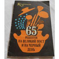 65 рецептов на великий пост и на черный день. Блюда без мяса, птицы и рыбы