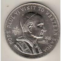 Самоа 1 тала 1970 Визит Папы Павла VI