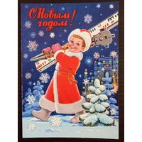 Зарубин С Новым годом! 1982 г. Чистая открытка СССР