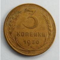 СССР 3 копейки 1930