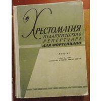 Книга-Хрестоматия для фортепиано.  выпуск 1.