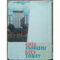 Киев сегодня (Киiв сьогоднi). Комплект открыток. 1963 г.