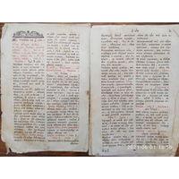 Часть церковной книги 26 листов