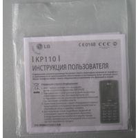 К LG KP110