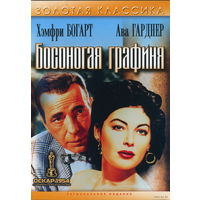 Босоногая графиня / The Barefoot Contessa ( DVD5)(Хамфри Богарт,Ава Гарднер)