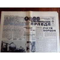 """Газета """"Комсомольская правда"""" за 25 июня 1970"""