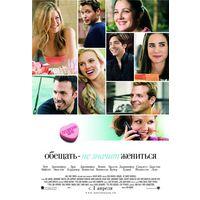 Обещать - не значит жениться (2009)
