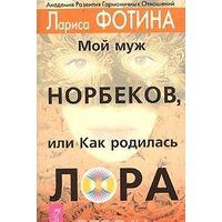 Фотина. Мой муж Норбеков, или Как родилась ЛОРА