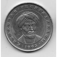РЕСПУБЛИКА КАЗАХСТАН 20 ТЕНГЕ 1993
