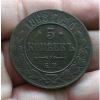 5 копеек 1868 г приличная