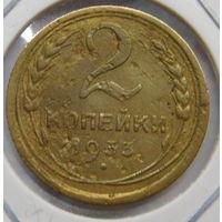 2 копейки 1933 г (3)