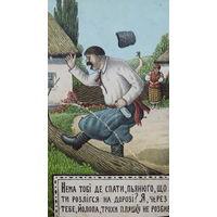 Старинная -почтовая карточка-