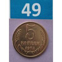 5 копеек 1974 года СССР. Красивая монета!