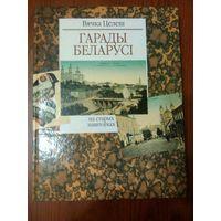 Гарады Беларусi Города Беларуси